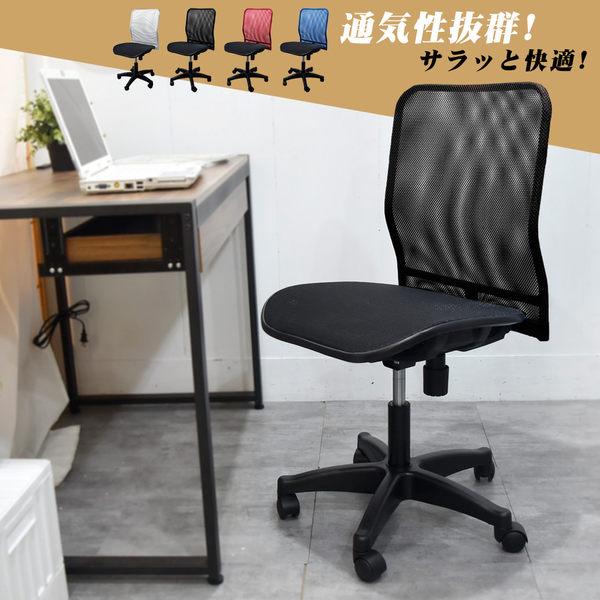 電腦椅 辦公椅 書桌椅 凱堡 愛維亞全網無扶手電腦椅/辦公椅(4色) 台灣製 一年保固【A10121】