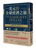(二手書)一美元的全球經濟之旅:從美國沃爾瑪、中國央行到奈及利亞鐵路,洞悉世界..