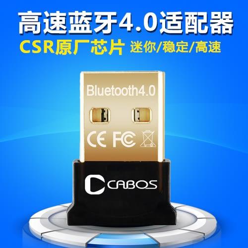 藍芽適配器4.2免驅動臺式機筆記本電腦usb外置藍芽發射器電視音頻轉音箱