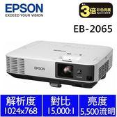 【商務】EPSON EB-2065 商務專業投影機【送饗食天堂餐券】