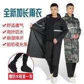 雨衣 男女長款雨衣成人連體雨衣單人徒步戶外巡邏加厚雨衣勞保加肥雨衣 年尾牙提前購
