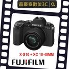 FUJIFILM X-S10 + XC 15-45mm KIT組 單眼相機 (公司貨) XS10 FUJI 晶豪泰 實體店面 台南高雄
