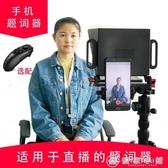 天影視通TY-K2手機提詞器 便攜 小型手機提示器小視頻豎拍題詞器YJT 小確幸