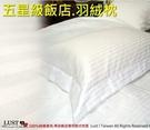 LUST寢飾《五星級飯店專用-羽絨枕》12道專業製成 【送飯店歐式緹花枕套】超商取貨限1顆