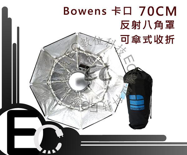 【EC數位】八角快速 雷達罩  柔光罩 無影罩 攝影棚棚燈 70cm Bowens 標準 保榮卡口 白-柔光 / 銀-反光