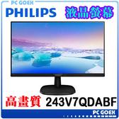 軒揚pcgoex PHILIPS 飛利浦 243V7QDABF 24型IPS 廣視角螢幕