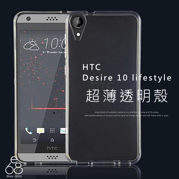 超薄 透明殼 HTC Desire 10 lifestyle 手機殼 TPU 軟殼 隱形 裸機 保護套 清水套 無掀蓋 保護殼