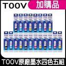EPSON T00V 四色五組 原廠填充墨水