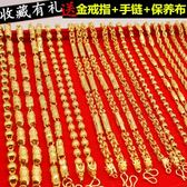 越南沙金項鍊男24k久不掉色歐幣仿真黃金色鎢金首飾情侶項鍊【快速出貨】