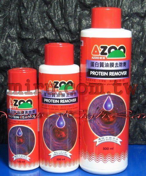 【西高地水族坊】AZOO 蛋白質油膜去除劑(250ml)