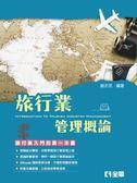 旅行業管理概論