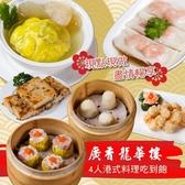 【板橋】廣香龍華樓4人港式料理吃到飽