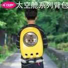寵物太空艙背包亞克力透明罩大號雙肩背包泰...