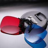 3d紅藍眼鏡夾片電視電腦通用三D眼睛手機專用電影立體眼鏡 【巴黎世家】