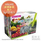 【配件王】現貨 日本製 HIKARI 蔬果酵素 青汁 82種蔬菜水果 植物性乳酸菌 大麥若葉 3g 25包入