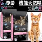 四個工作天出貨除了缺貨》Equilibrio尊爵《幼貓》機能天然糧貓糧-1.5kg(3.3lb)(超取限3包)