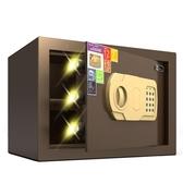 保險櫃家用保險箱辦公指紋小型防盜保險箱入牆密碼商用保險櫃 亞斯藍