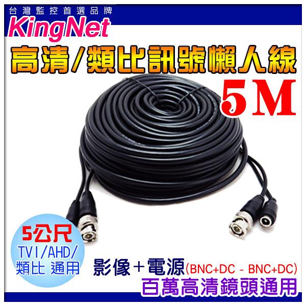 監視器周邊 KINGNET 專業版 5米 5公尺 DIY 懶人線 方便穩定 影像+電源 二合一