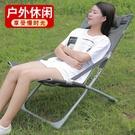 戶外沙灘椅午休躺椅陽臺家用折疊椅子便攜懶人休閒靠背椅冬夏兩用 快速出貨 快速出貨