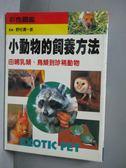 【書寶二手書T2/寵物_KRA】小動物的飼養方法_野村潤一郎,李俊秀
