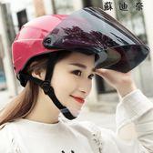 安全帽 摩托車頭盔男電動車頭盔半盔安全帽-蘇迪奈