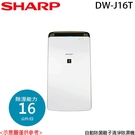 限量【SHARP夏普】16公升/1日 自動除菌離子清淨除濕機 DW-J16T 免運費