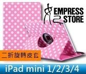 【妃航】韓國 iPad Mini 1/2/3/4 可愛 圓點/波點/點點 360度 旋轉 皮套/保護殼/保護套 多色