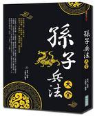 孫子兵法大全(新版)