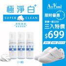 極淨白潔鞋慕斯3瓶【CFA021】洗鞋劑 青山AOYAMA
