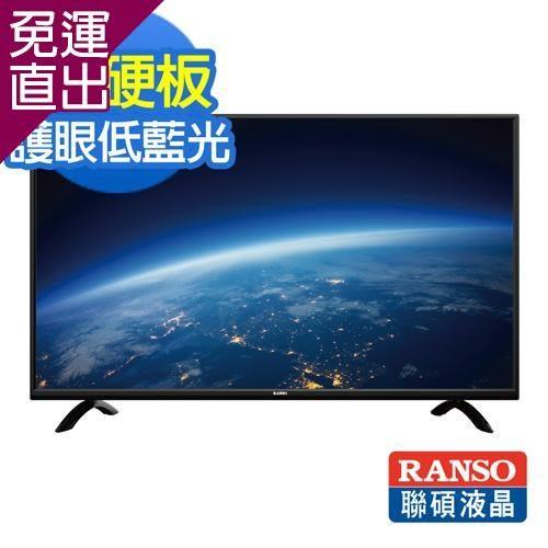 RANSO聯碩 RANSO聯碩 43型 護眼低藍光LED液晶顯示器RF-43DA7【免運直出】