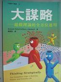 【書寶二手書T7/財經企管_KMH】大謀略:遊戲理論全方位叢書_原價400_陳順發, AVINASH K.DI