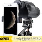 單筒望遠鏡10-30X50變倍高清人體夜視手機拍照望遠鏡高倍 萬聖節狂歡 YTL