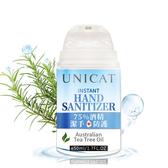 75%酒精現貨 [UNICAT變臉貓] 茶樹洗手凝膠 超淨化 速乾洗手50ML (75%酒精及茶樹精油)