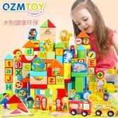 兒童積木 積木益智兒童1-2周歲男孩拼裝早教木制嬰兒寶寶3-6歲女孩木頭玩具 交換禮物