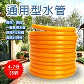 金德恩 台灣製造 25呎4.7分通用型水管/洗車/澆花/清洗