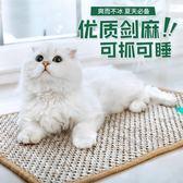 貓抓板磨爪器劍麻墊貓爪板貓窩墊子玩具防貓抓沙發保護貼貓咪用品YYP   歐韓流行館