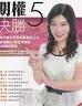 二手書R2YB2010年10月再版二刷《投資贏家1 期權決勝5小時》張雅斐 富田