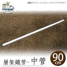【居家cheaper】90CM烤漆白中管 層架專用鐵管(含鎖管X1)