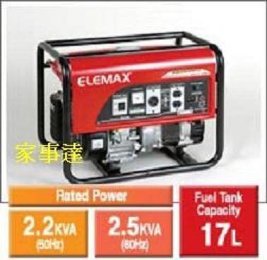 [ 家事達] 日本ELEMAX 本田引擎  手拉 發電機110/220V ( 3200w )  特價