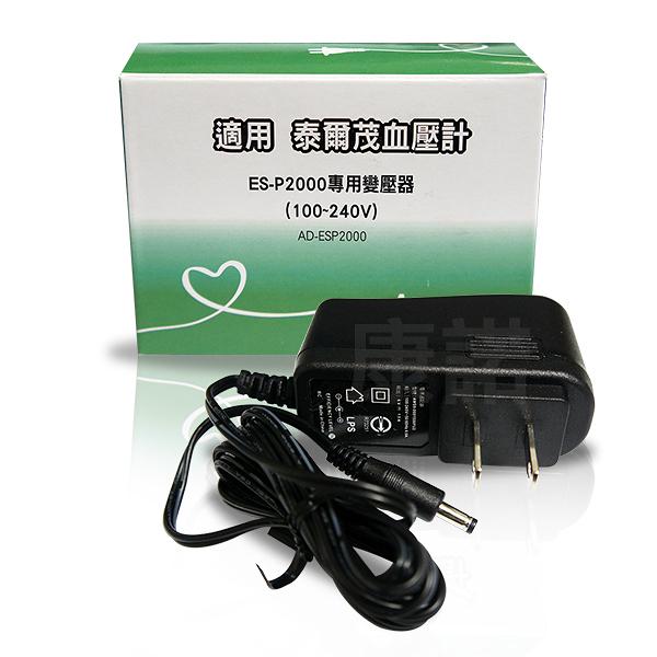 【日本泰爾茂TERUMO】隧道式血壓計ESP2000/ESP2020專用變壓器(電壓100~240V)電源供應器