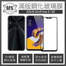 【MK馬克】ASUS Zenfone5 (ZE620KL) 全膠滿版9H鋼化玻璃保護膜 保護貼 鋼化膜 玻璃貼 滿版膜 ZF5 2018
