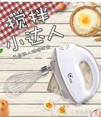 打蛋器電動家用烘焙大功率迷你手持自動打蛋機奶油打髮攪拌器 小宅妮時尚