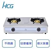 含原廠基本安裝 和成HCG 瓦斯爐 不銹鋼2級瓦斯爐 GS200Q(桶裝瓦斯)