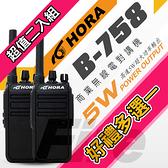 (好禮可選)(2入) HORA B-758 IP防水 5W超大功率 機身小巧 兩種充電方式 無線電 對講機 B758