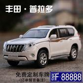 豐田霸道普拉多原廠汽車模型仿真越野車1 32合金車模SUV玩具車 年貨必備 免運直出