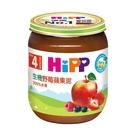 HiPP 喜寶 生機野莓蘋果泥125g[衛立兒生活館]