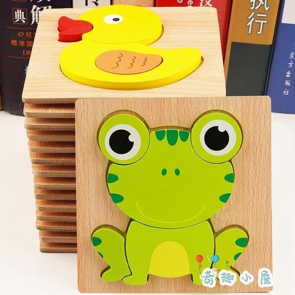 兒童木質立體拼圖寶寶早教益智力練手眼男女孩玩具【奇趣小屋】