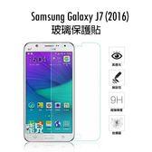 【飛兒】保護螢幕!Samsung J7 2016 玻璃貼 9H 亮面 玻璃膜 保護貼 保護膜 防刮 2.5D 鋼化