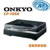 《麥士音響》 ONKYO安橋 直驅黑膠唱盤 CP-1050