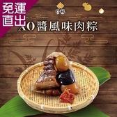 《珍苑》 XO醬風味肉粽(北部粽)(160g/顆,共10顆) E07400032【免運直出】